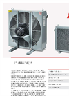 Bühler - Model BLK Series - Oil / Air Cooler - Brochure