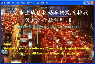 FSTSS-BJ - Version 1.0 - Simulation Software of Vehicle Exhaust Emission in Main Urban Area of Beijing City