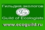 Guild of Ecologists