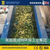 Food Waste Shredder-4