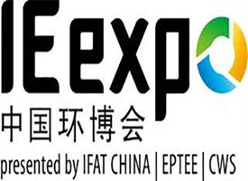 IE Expo China / IFAT
