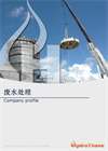 HydroThane STP BV - Company Profile Brochure (Chinese)