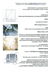 Small-Scale Water-Treatment For Domestic Waste Water Brochure
