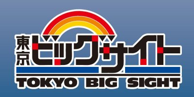 Tokyo Big Sight Inc.