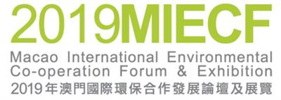 2019MIECF Macao International Environmental Co-Operation Forum & Exhibition