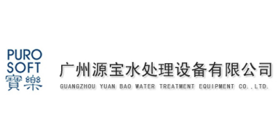 Guangzhou Yuan Bao Water Treatment Equipment Co., Ltd.