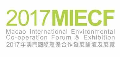 2017MIECF  – Join us to celebrate the 10th Anniversary of MIECF