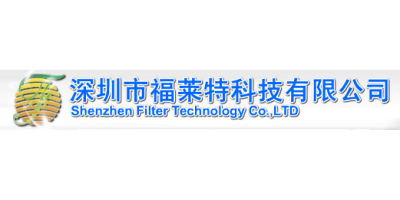 Shenzhen Filter Technology Co., Ltd.