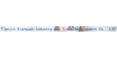 Tianjin Xianquan Industry and Trade Development Co., LTD