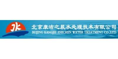 Beijing Kangjie Zhichen Water Treatment Co., Ltd.