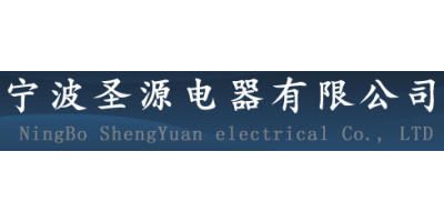 Ningbo Shengyuan Electric Co., Ltd.