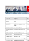 Aquatech China - 2017 - Exhibitors List