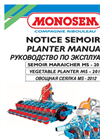 Monosem - MS Pneumatic - Vegetable Drills - Manual