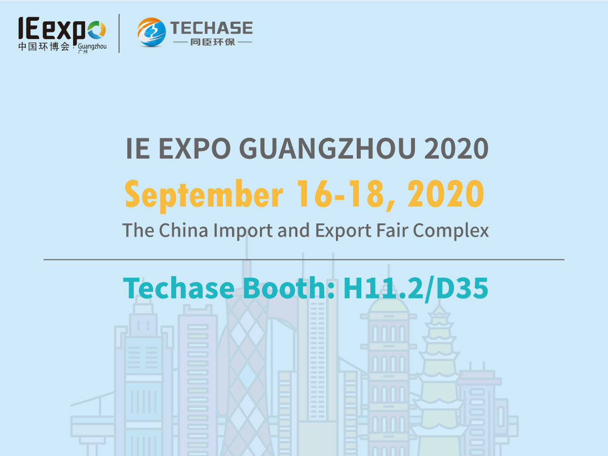 Techase Exhibition Forecast | IE expo Guangzhou 2020-1