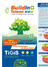 TIGIS 2013 - The 4th Taiwan International Green Industry Show Brochure