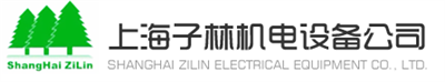 Shanghai Zilin Mechanical and Electrical Equipment Co., Ltd.