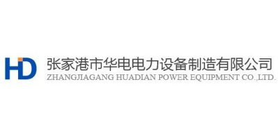 Zhangjiagang Huadian Power Equipment Co., Ltd.