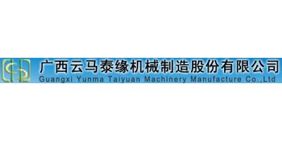 Guangxi Yunma Taiyuan Machinery Manufacture Co. Ltd.