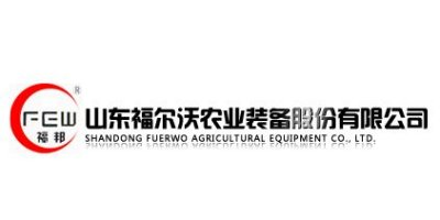 Shandong Fuerwo Agricultural Equipment Co. Ltd