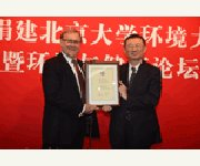 Agilent Technologies Supports Peking University`s Environmental Science Research