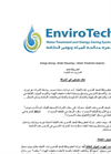 Company Profile Arabic