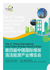 The 4th China International Coal Clean Energy Industry Expo​ 2016 Brochure